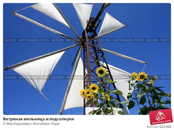 Купить «Ветряная мельница и подсолнухи», эксклюзивное фото № 623850, снято 9 августа 2008 г. (c) Яна Королёва / Фотобанк Лори