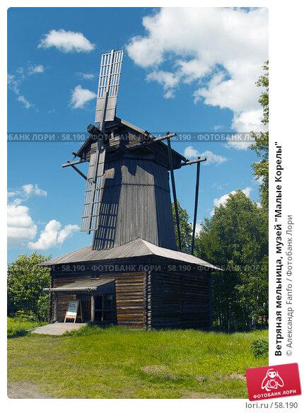 "Ветряная мельница, музей ""Малые Корелы"", фото № 58190, снято 27 июня 2007 г. (c) Александр Fanfo / Фотобанк Лори"