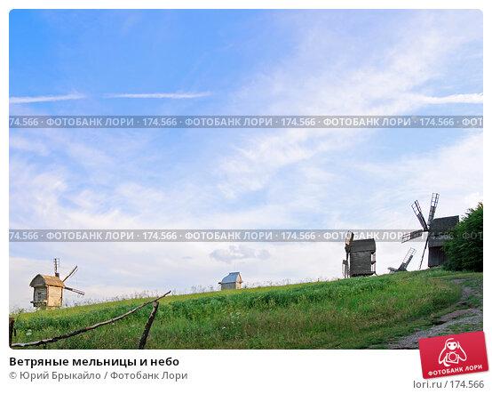 Ветряные мельницы и небо, фото № 174566, снято 31 июля 2007 г. (c) Юрий Брыкайло / Фотобанк Лори