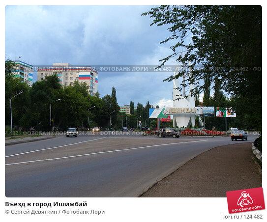Въезд в город Ишимбай, фото № 124482, снято 10 августа 2007 г. (c) Сергей Девяткин / Фотобанк Лори
