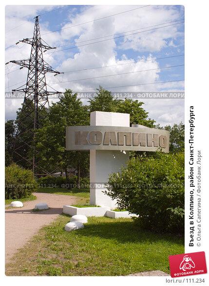 Въезд в Колпино, район Санкт-Петербурга, фото № 111234, снято 20 июня 2007 г. (c) Ольга Сапегина / Фотобанк Лори