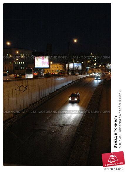 Въезд в тоннель, фото № 1042, снято 1 марта 2006 г. (c) Юлия Яковлева / Фотобанк Лори