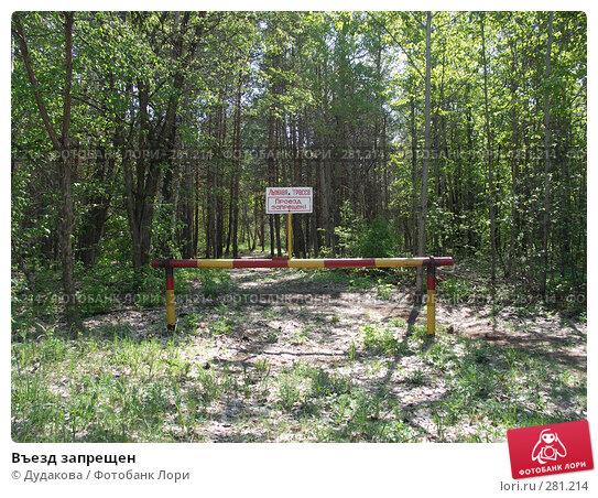 Въезд запрещен, фото № 281214, снято 10 мая 2008 г. (c) Дудакова / Фотобанк Лори