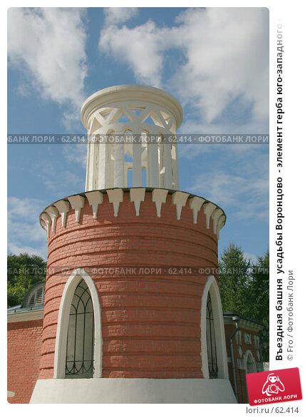 Въездная башня  усадьбы Воронцово  - элемент герба юго-западного округа Москвы, фото № 62414, снято 14 июля 2007 г. (c) Fro / Фотобанк Лори