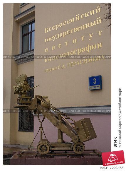ВГИК, фото № 220158, снято 24 июня 2017 г. (c) Николай Коржов / Фотобанк Лори