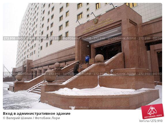 Купить «Вход в административное здание», фото № 272910, снято 22 ноября 2007 г. (c) Валерий Шанин / Фотобанк Лори