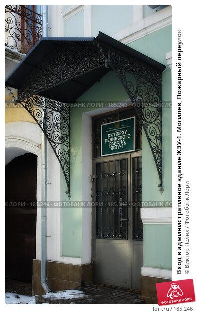 Вход в административное здание ЖЭУ-1. Могилев, Пожарный переулок, фото № 185246, снято 27 июля 2017 г. (c) Виктор Пелих / Фотобанк Лори