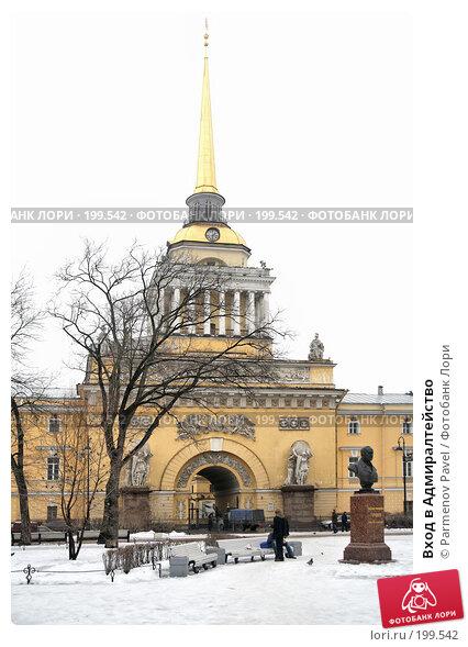 Вход в Адмиралтейство, фото № 199542, снято 6 февраля 2008 г. (c) Parmenov Pavel / Фотобанк Лори