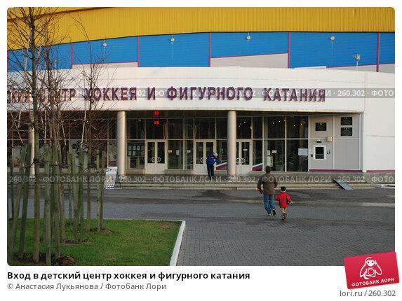 Вход в детский центр хоккея и фигурного катания, фото № 260302, снято 18 апреля 2008 г. (c) Анастасия Лукьянова / Фотобанк Лори