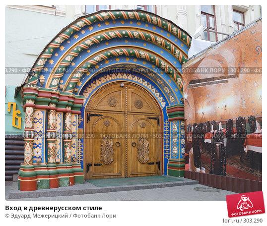 Вход в древнерусском стиле, фото № 303290, снято 5 мая 2008 г. (c) Эдуард Межерицкий / Фотобанк Лори