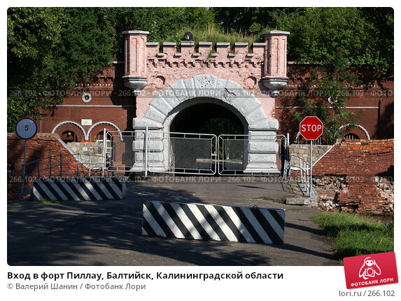 Вход в форт Пиллау, Балтийск, Калининградской области, фото № 266102, снято 23 июля 2007 г. (c) Валерий Шанин / Фотобанк Лори