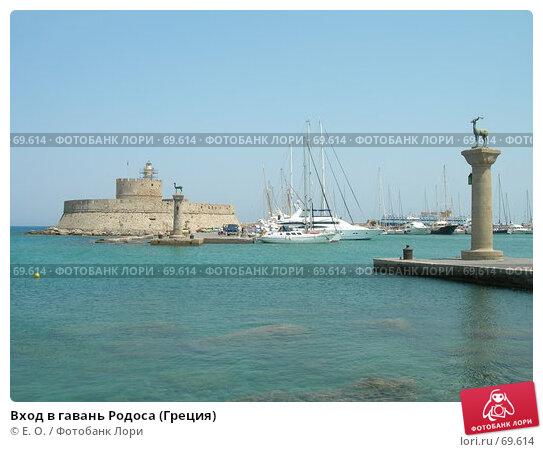 Купить «Вход в гавань Родоса (Греция)», фото № 69614, снято 30 июля 2007 г. (c) Екатерина Овсянникова / Фотобанк Лори