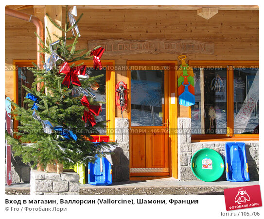 Вход в магазин, Валлорсин (Vallorcine), Шамони, Франция, фото № 105706, снято 3 января 2005 г. (c) Fro / Фотобанк Лори