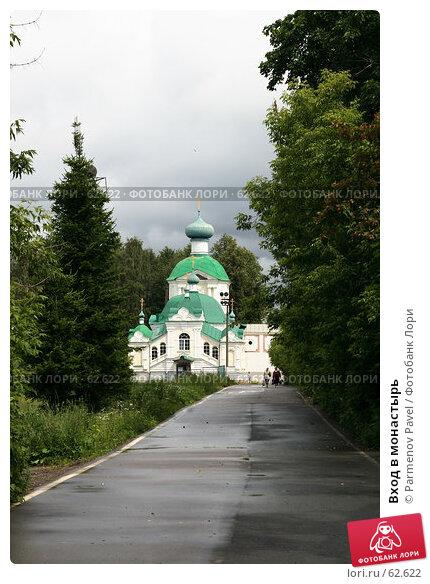Вход в монастырь, фото № 62622, снято 27 июня 2007 г. (c) Parmenov Pavel / Фотобанк Лори