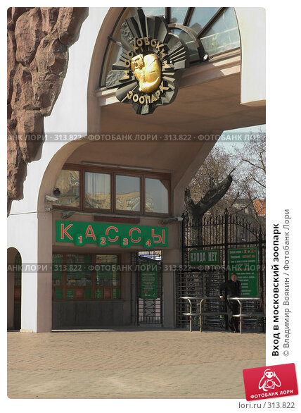 Вход в московский зоопарк, фото № 313822, снято 2 апреля 2007 г. (c) Владимир Воякин / Фотобанк Лори
