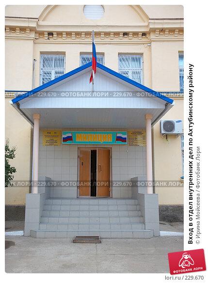 Вход в отдел внутренних дел по Ахтубинскому району, эксклюзивное фото № 229670, снято 21 октября 2007 г. (c) Ирина Мойсеева / Фотобанк Лори
