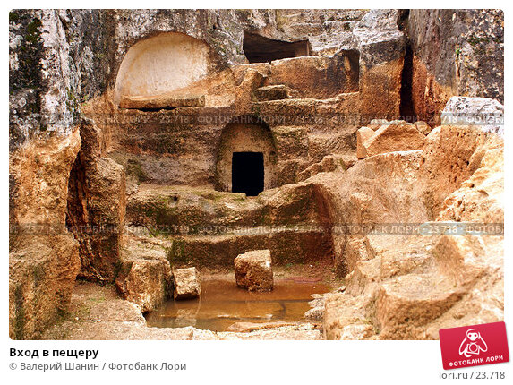 Вход в пещеру, фото № 23718, снято 5 ноября 2006 г. (c) Валерий Шанин / Фотобанк Лори