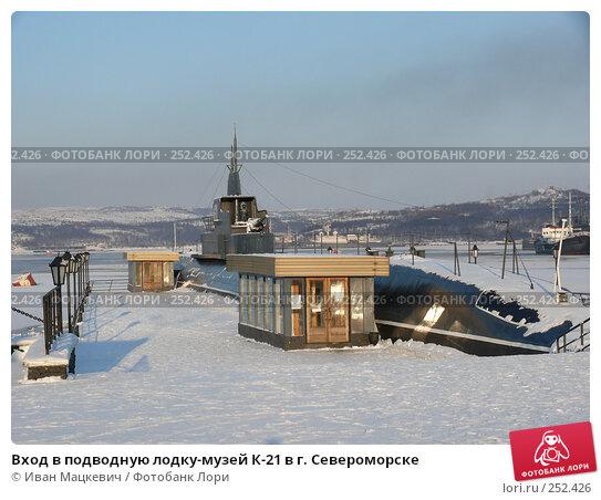 Вход в подводную лодку-музей К-21 в г. Североморске, эксклюзивное фото № 252426, снято 29 февраля 2008 г. (c) Иван Мацкевич / Фотобанк Лори