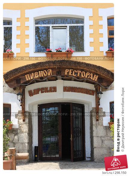 Купить «Вход в ресторан», эксклюзивное фото № 298150, снято 21 апреля 2008 г. (c) Дмитрий Неумоин / Фотобанк Лори