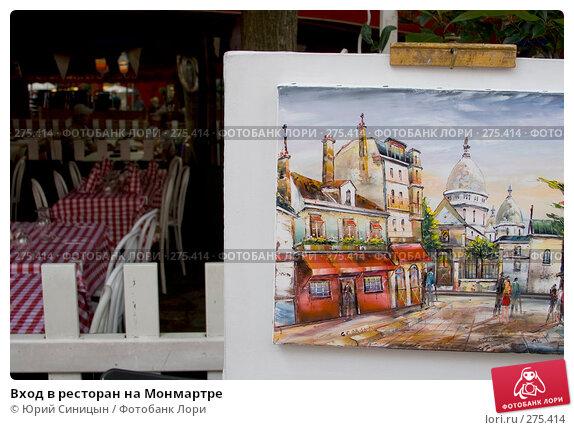 Вход в ресторан на Монмартре, фото № 275414, снято 20 июня 2007 г. (c) Юрий Синицын / Фотобанк Лори