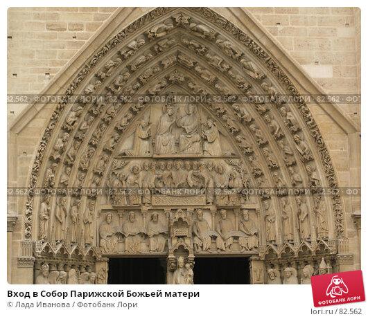 Купить «Вход в Собор Парижской Божьей матери», фото № 82562, снято 7 апреля 2007 г. (c) Лада Иванова / Фотобанк Лори