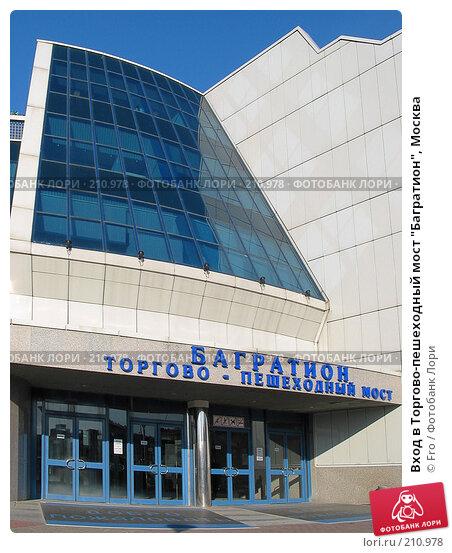"""Вход в Торгово-пешеходный мост """"Багратион"""", Москва, фото № 210978, снято 3 апреля 2004 г. (c) Fro / Фотобанк Лори"""