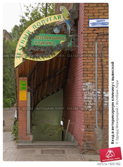 Вход в ветеринарную клинику с вывеской, фото № 323162, снято 15 июня 2008 г. (c) Эдуард Межерицкий / Фотобанк Лори