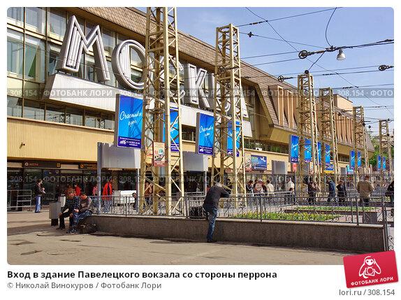 Вход в здание Павелецкого вокзала со стороны перрона, эксклюзивное фото № 308154, снято 23 февраля 2017 г. (c) Николай Винокуров / Фотобанк Лори