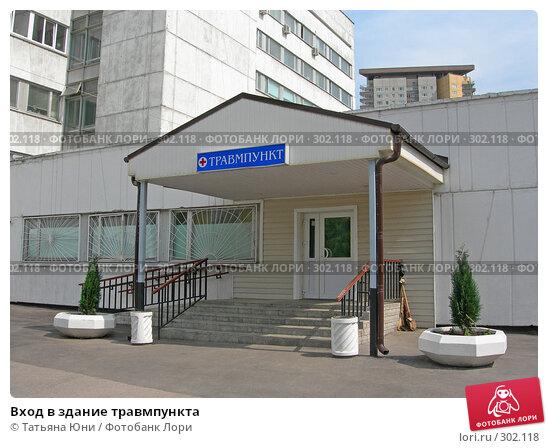 Вход в здание травмпункта, эксклюзивное фото № 302118, снято 28 мая 2008 г. (c) Татьяна Юни / Фотобанк Лори