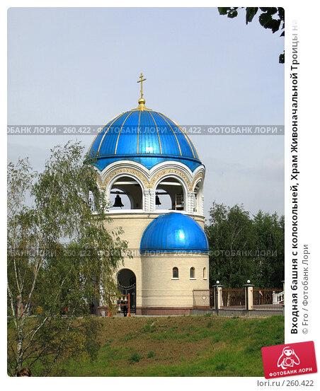 Входная башня с колокольней, Храм Живоначальной Троицы на Борисовских прудах, Москва, фото № 260422, снято 4 сентября 2005 г. (c) Fro / Фотобанк Лори