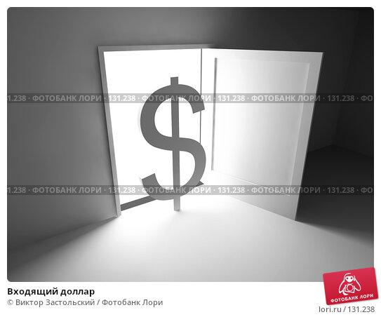 Купить «Входящий доллар», иллюстрация № 131238 (c) Виктор Застольский / Фотобанк Лори