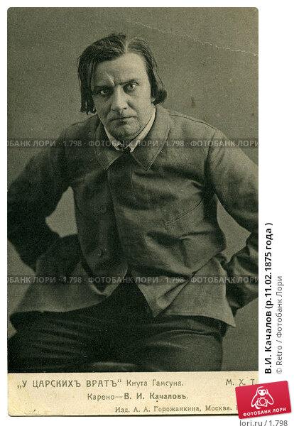 Купить «В.И. Качалов (р.11.02.1875 года )», фото № 1798, снято 23 апреля 2018 г. (c) Retro / Фотобанк Лори