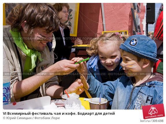 VI Всемирный фестиваль чая и кофе. Бодиарт для детей, фото № 309698, снято 31 мая 2008 г. (c) Юрий Синицын / Фотобанк Лори