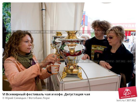 VI Всемирный фестиваль чая и кофе. Дегустация чая, фото № 307902, снято 31 мая 2008 г. (c) Юрий Синицын / Фотобанк Лори