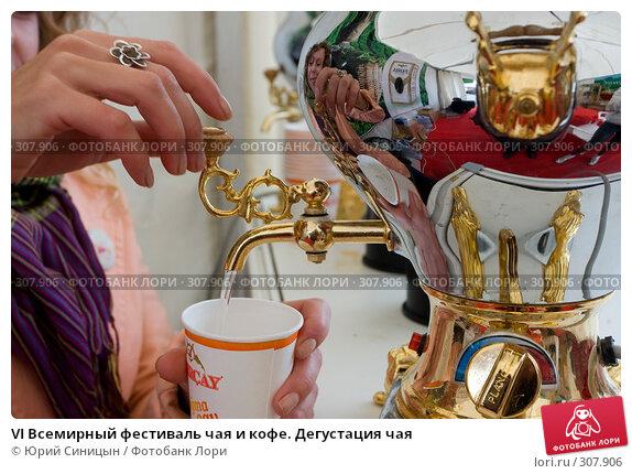 VI Всемирный фестиваль чая и кофе. Дегустация чая, фото № 307906, снято 31 мая 2008 г. (c) Юрий Синицын / Фотобанк Лори