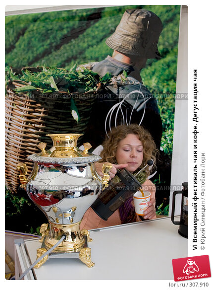VI Всемирный фестиваль чая и кофе. Дегустация чая, фото № 307910, снято 31 мая 2008 г. (c) Юрий Синицын / Фотобанк Лори