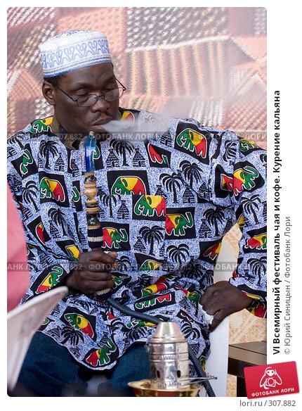 Купить «VI Всемирный фестиваль чая и кофе. Курение кальяна», фото № 307882, снято 31 мая 2008 г. (c) Юрий Синицын / Фотобанк Лори