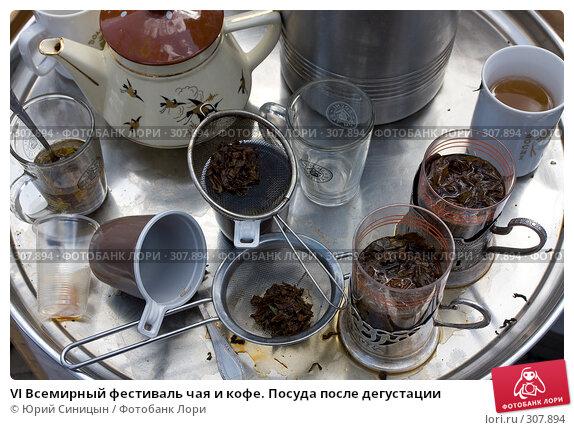 VI Всемирный фестиваль чая и кофе. Посуда после дегустации, фото № 307894, снято 31 мая 2008 г. (c) Юрий Синицын / Фотобанк Лори