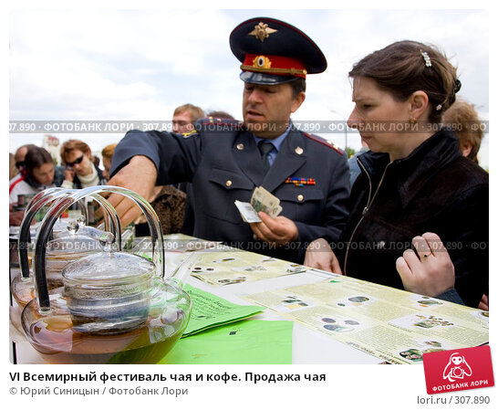 VI Всемирный фестиваль чая и кофе. Продажа чая, фото № 307890, снято 31 мая 2008 г. (c) Юрий Синицын / Фотобанк Лори