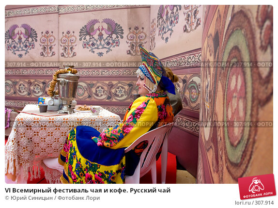 Купить «VI Всемирный фестиваль чая и кофе. Русский чай», фото № 307914, снято 31 мая 2008 г. (c) Юрий Синицын / Фотобанк Лори