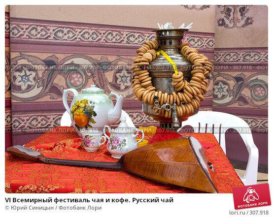 VI Всемирный фестиваль чая и кофе. Русский чай, фото № 307918, снято 31 мая 2008 г. (c) Юрий Синицын / Фотобанк Лори