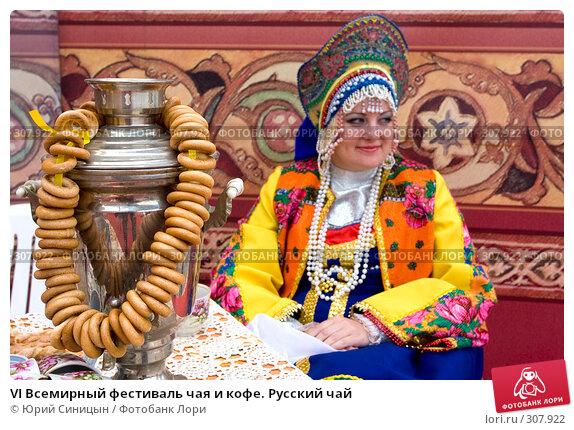 VI Всемирный фестиваль чая и кофе. Русский чай, фото № 307922, снято 31 мая 2008 г. (c) Юрий Синицын / Фотобанк Лори