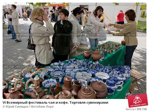 VI Всемирный фестиваль чая и кофе. Торговля сувенирами, фото № 309738, снято 31 мая 2008 г. (c) Юрий Синицын / Фотобанк Лори