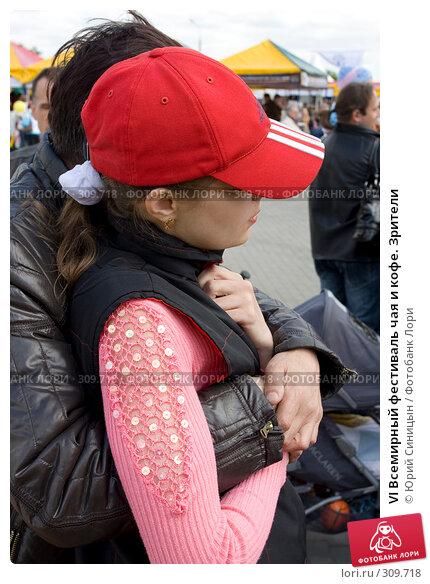 VI Всемирный фестиваль чая и кофе. Зрители, фото № 309718, снято 31 мая 2008 г. (c) Юрий Синицын / Фотобанк Лори