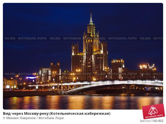 Купить «Вид через Москву-реку (Котельническая набережная)», фото № 160802, снято 31 октября 2007 г. (c) Михаил Лавренов / Фотобанк Лори