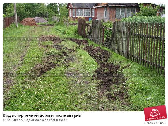 Купить «Вид испорченной дороги после аварии», фото № 62050, снято 15 июля 2007 г. (c) Ханыкова Людмила / Фотобанк Лори