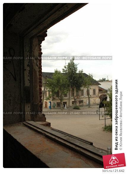 Вид из окна заброшенного здания, фото № 21642, снято 9 августа 2006 г. (c) Юлия Яковлева / Фотобанк Лори
