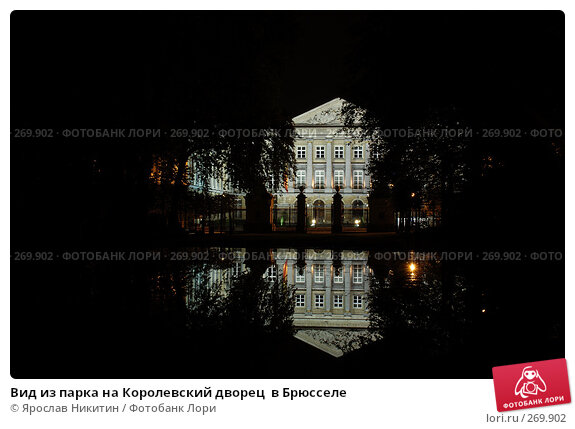 Вид из парка на Королевский дворец  в Брюсселе, фото № 269902, снято 5 октября 2007 г. (c) Ярослав Никитин / Фотобанк Лори