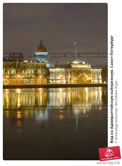 Купить «Вид на Адмиралтейскую набережную. Санкт-Петербург», эксклюзивное фото № 232114, снято 28 января 2008 г. (c) Александр Алексеев / Фотобанк Лори