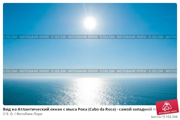 Купить «Вид на Атлантический океан с мыса Рока (Cabo da Roca) - самой западной точки Евразийского континента, Португалия», фото № 5152334, снято 8 октября 2013 г. (c) Екатерина Овсянникова / Фотобанк Лори